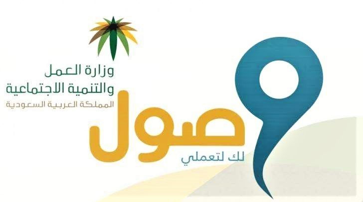 HRDF: Wusool Program provides monthly support from SR 800 – SR 1,100 to female employees in the private sector