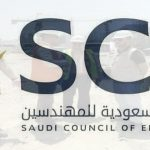 Expat Engineers to clear a test before entering Saudi Arabia